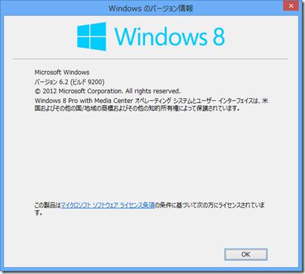 version-winver-20130310-02